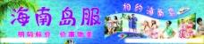 海南岛服(多河谷)图片