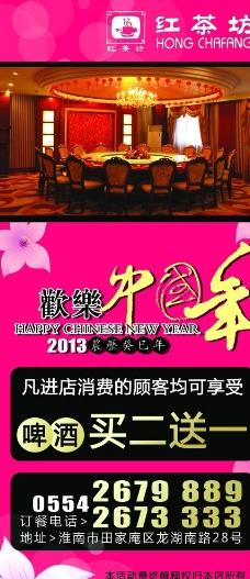 红茶坊新年活动展架海报图片