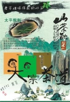 茶叶百货海报图片