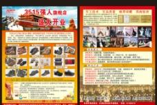 3515军工强人皮鞋宣传图片
