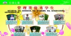 萧山三中宣传栏图片