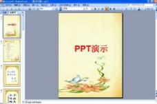 PPT动画模板图片