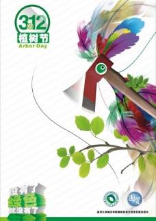 植树节创意海报图片
