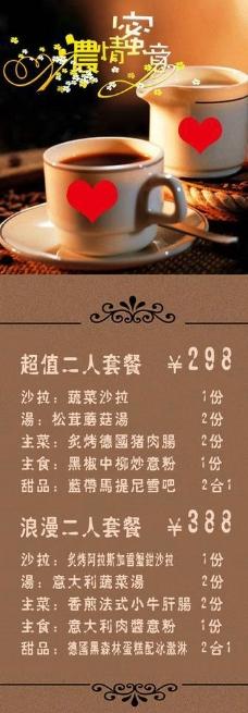 二人套餐宣传展架图片