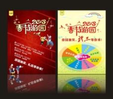 春节游园海报图片