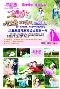 婚纱影楼 新新娘图片