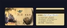 茶楼会员卡图片
