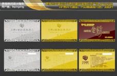 金属会员卡模板