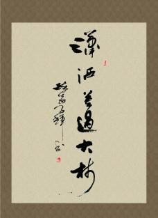 书法字图片