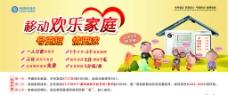中国移动家庭网图片