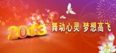 2013节日图片