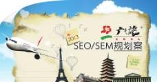广之旅策划方案封面图片