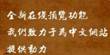 中山行书字体