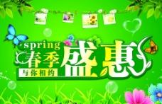 春季盛惠图片