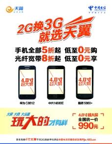 2G换3G水牌 电信海报图片