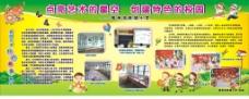 創建特色的校園板報圖片
