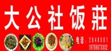 大公社饭庄 特色菜图片