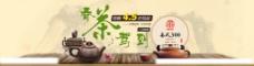 中国风茶业海报图片