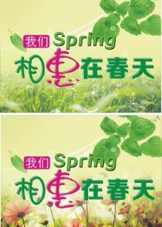 相惠在春天图片
