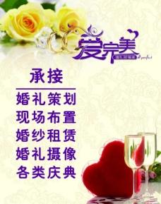婚庆广告牌图片