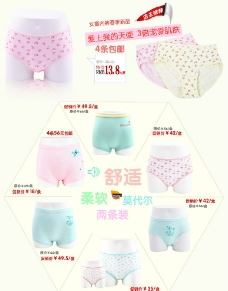 女童内裤促销模版 淘宝促销模版图片