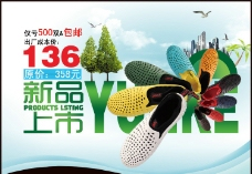 洞洞鞋广告图片
