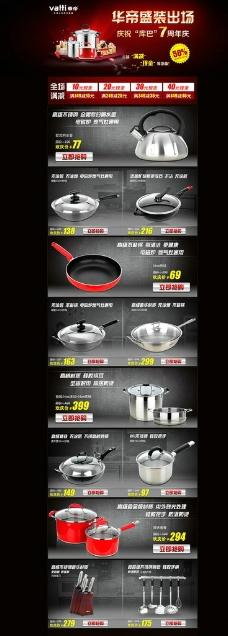 华帝厨具活动图片