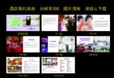酒店婚礼画册图片