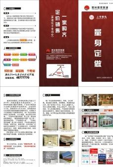 家私折页图片