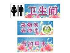 卫生间标语图片