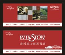威士顿葡萄酒车身广告图片