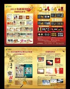 邮品宣传图片