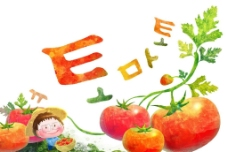 西红柿和小孩图片