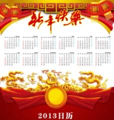 2013蛇年日历图片