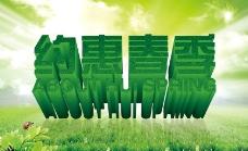 约惠春季图片