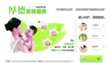 母婴家政服务图片