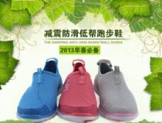 鞋海报设计图片