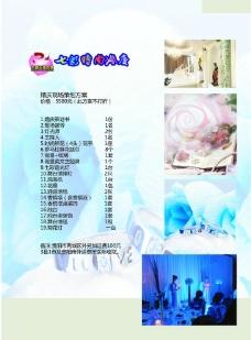 时尚婚庆 宣传单图片