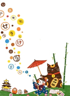日本孩子学日语图片