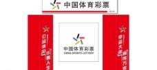 中國體育彩票廣告圖片
