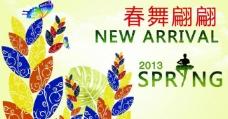 2013春季海報圖片