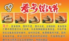 麦多馅饼宣传_日本料理寿司图片_海报设计_广告设计_图行天下图库