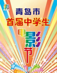 电影节宣传海报设计图片
