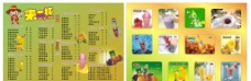 奶茶菜单价格表图片