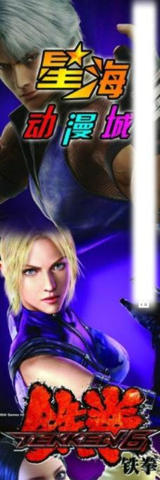 电玩游戏铁拳图片