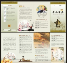 男科幸福宝典四折页图片