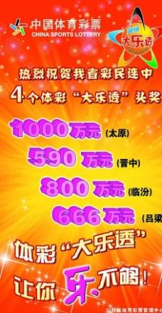 中国体育彩票大乐透海报图片