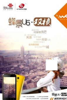 天语景峰U6海报 联通图片