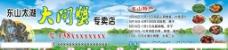 太湖大闸蟹广告图片