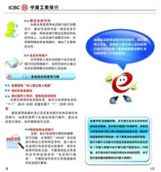 中國工商銀行 電子銀行圖片